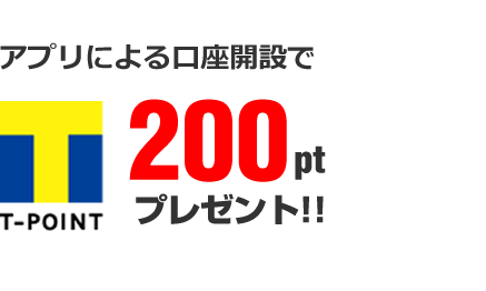 T-POINT200ptプレゼント!!